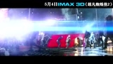 IMAX幕后大揭密-【IMAX3D《超凡蜘蛛侠2》】