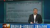 深圳北环大道一天罚款近百万 交警否认为创收