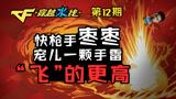 """【穿越水线】12#快枪手枣枣 宠儿一颗手雷""""飞""""的更高"""