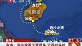 海南省长称西沙旅游万事俱备 可适时开航