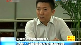 天津卫生局回应奶企贿赂事件称已成立专案组