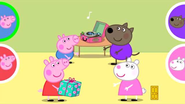 小猪佩奇 粉红猪小妹的聚会 击鼓传花找礼物