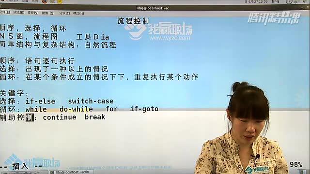 Linux 环境高级C语言系统开发