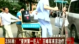 2.55米亚洲第一巨人王峰军进京治疗巨人症