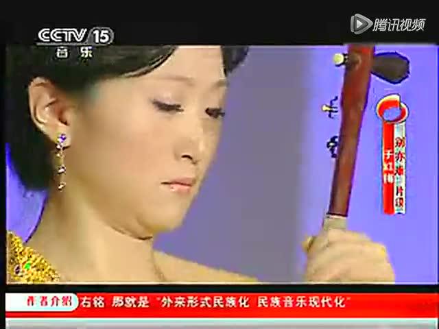 《别亦难》二胡演奏于红梅