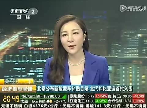 北京公布新能源车补贴目录 北汽和比亚迪首批入围截图