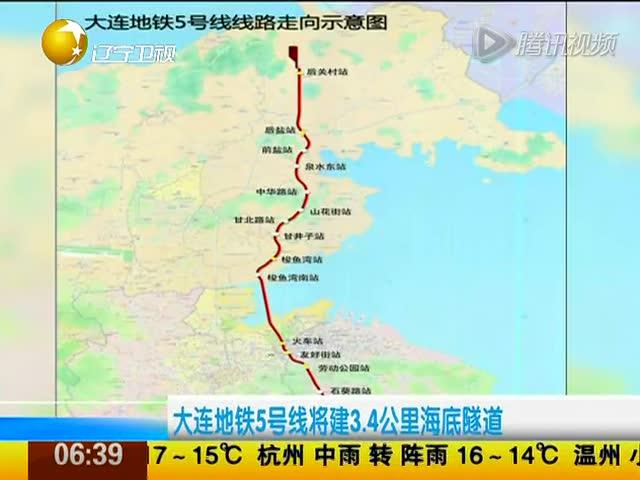 大连规划建地铁8号线 路线由小平岛至棋盘磨