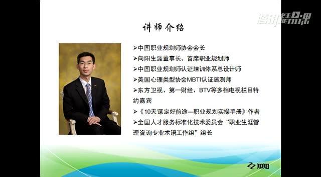 职业生涯规划(二)--规划快捷职业发展通道