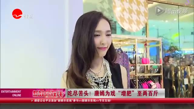 """吃尽苦头!  唐嫣为戏""""增肥""""至两百斤截图"""