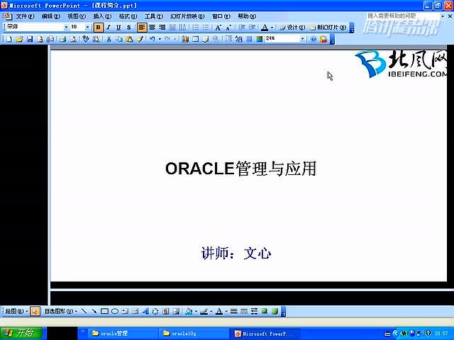 Oracle10g数据库管理优化(DBA方向必会课程)