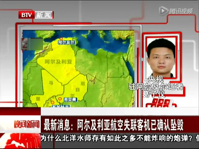 阿尔及利亚航空失联客机已确认坠毁截图