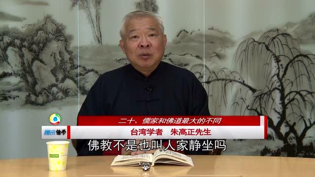 存养二:13、儒家和佛最大的不同截图