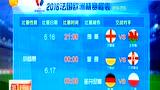 2016法国欧洲杯赛程表