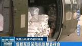 记者采访陆航旅飞行员 山谷窄天气糟也要完成任务