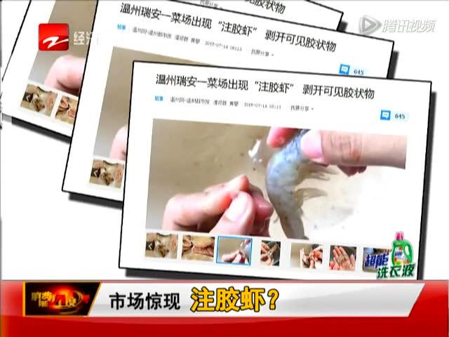 农贸市场现注胶虾 业内人称为增加重量截图