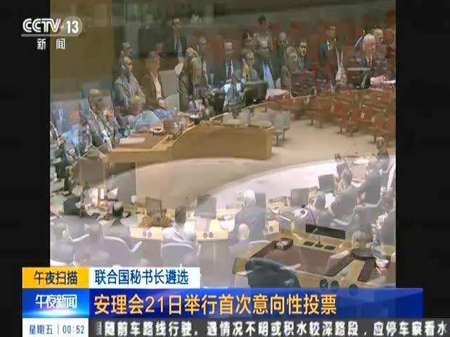 安理会21日举行首次意向性投票  潘基文将于今年年底结束任期