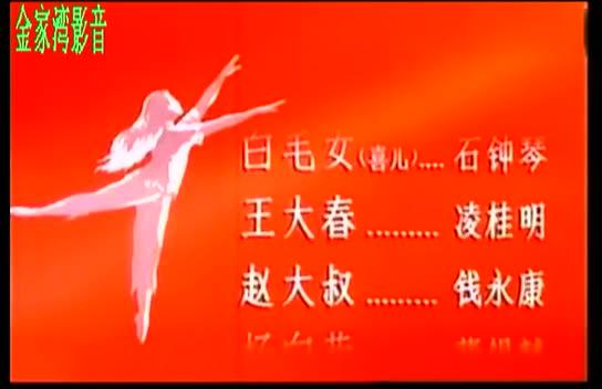 北风吹 电影京剧 白毛女>片头曲