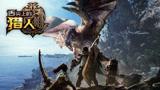 """舌尖上的猎人:为什么说《怪物猎人》的雄火龙是""""龙中泰迪"""""""