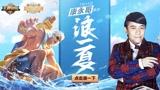 《王者历史课》第三课:蔡康永亲授避暑妙招