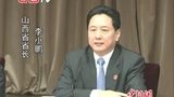 李小鹏:山西要走资源型经济区转型发展之路