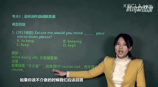 非谓语动词-英语知识点专题