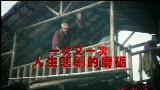视频:《大祠堂》片花
