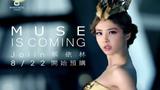 蔡依林 - Muse预购倒数影片(宣传片)