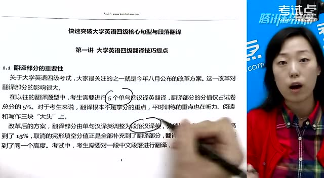 【考试点】快速突破大学英语四级核心句型与段落翻译