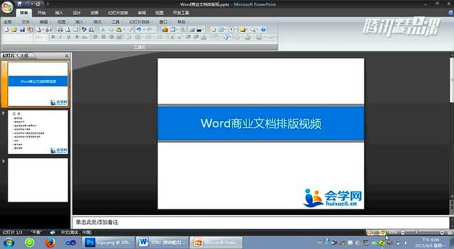 word商业长文档排版制作视频教程