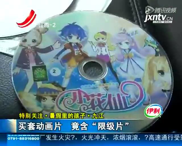 江西一市民给孙子买动画片光盘 播放却是淫秽电影截图