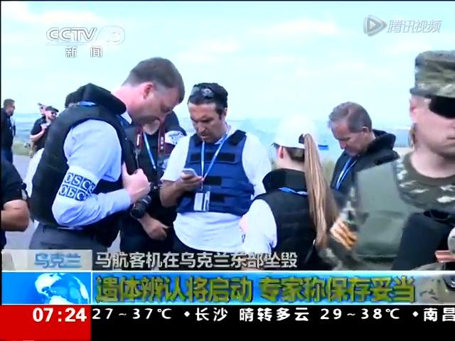 282具马航遇难者遗体被找到 搜救工作结束截图