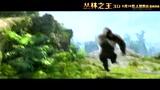 《丛林之王》首款预告片