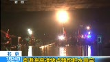 北京京港澳高速堵点路段积水排完