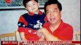 李双江之子驾车违法32次  伪造奥迪车牌者已被刑拘