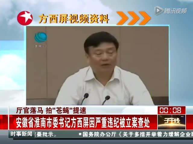 安徽省淮南市委书记方西屏因严重违纪被立案查处截图
