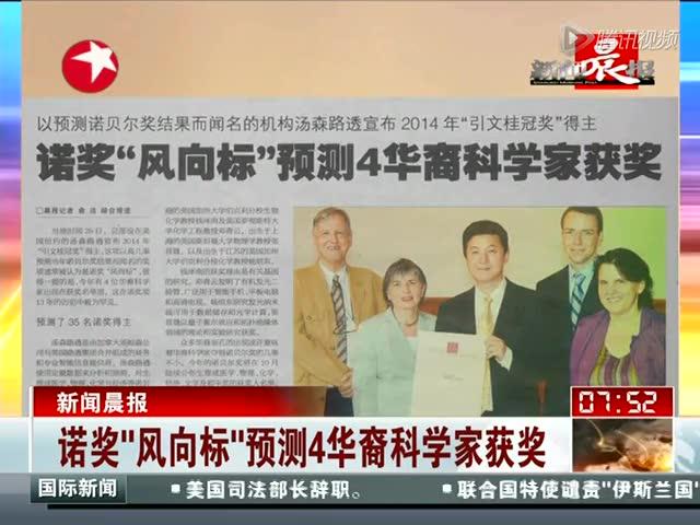 """诺奖""""风向标""""预测4华裔科学家获奖截图"""