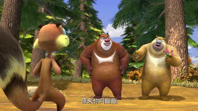 熊出没:蹦蹦初来乍到时,有幸结识熊大熊二.图片