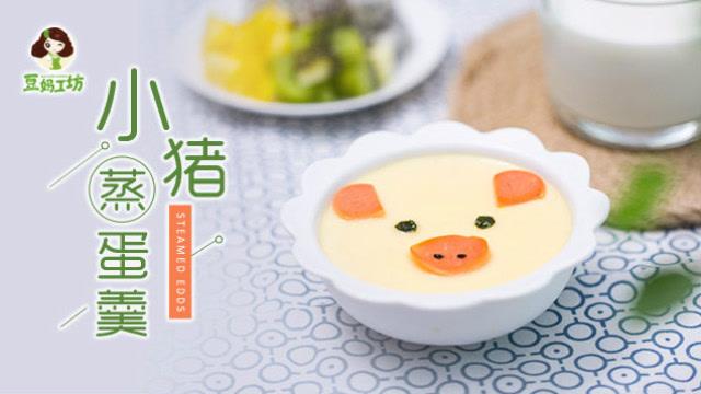 13个月宝宝辅食:萌萌哒的小猪蒸蛋羹