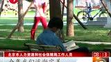 北京禁超24岁本科生落户引争议 评论称政策短视