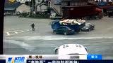 """视频:货车小车齐撞 """"奔跑哥""""1秒躲避死神"""