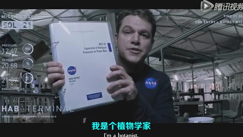 NASA科学家怎么看电影《火星救援》截图