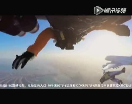 """喷气""""飞人""""与空中客车共舞截图"""
