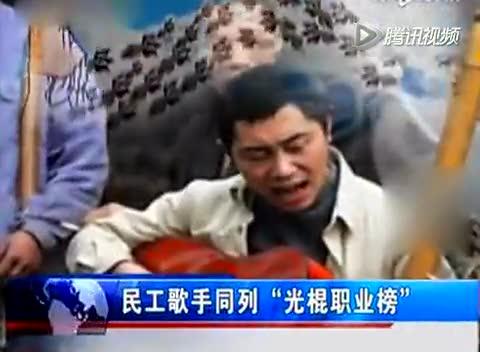 中国11大光棍职业榜单出炉