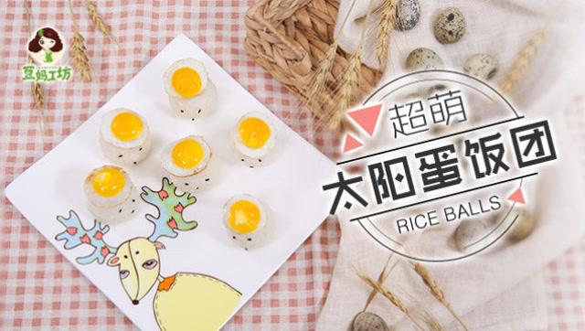 12个月宝宝辅食:萌到心碎的太阳蛋饭团