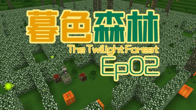 菌实况我的世界暮色森林模组多人生存ep2