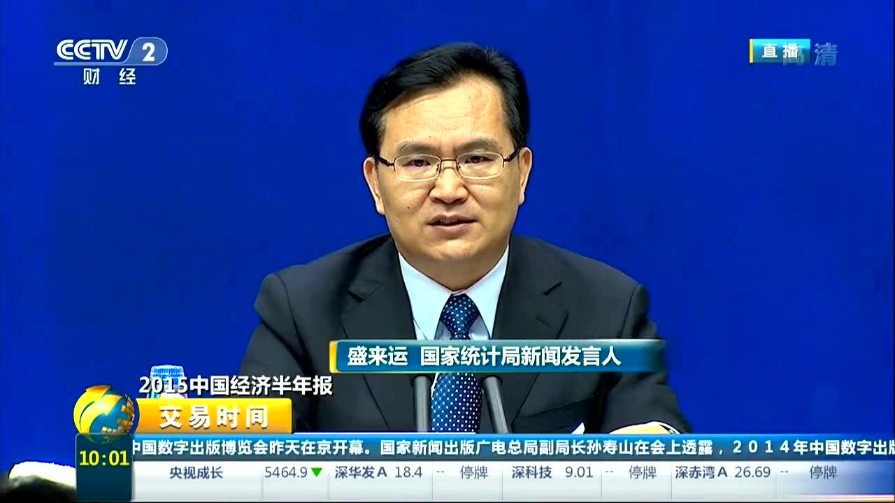 中国二季度GDP同比增速为7% 好于预期截图