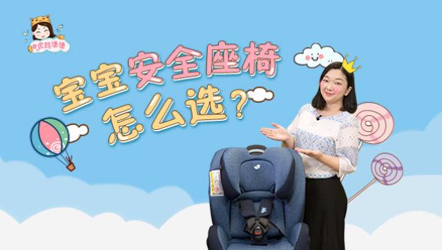 宝宝安全座椅怎么选?