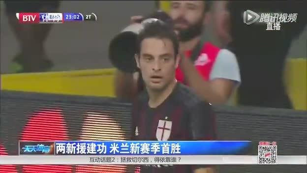 两新援建功  米兰新赛季首胜