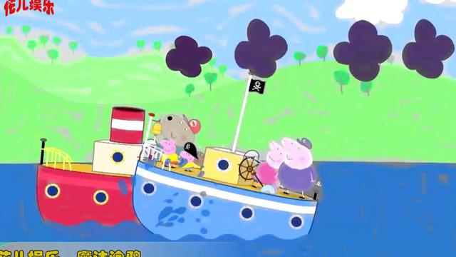 儿歌 踏浪 粉红小猪儿歌涂鸦 小猪佩奇手绘