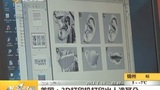 3D打印机打出人造耳朵 可用于器官移植